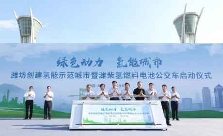 潍柴氢燃料电池公交车正式批量运营