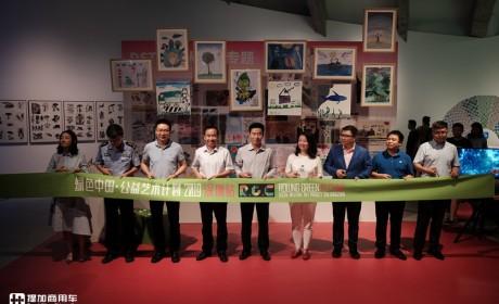 """新能源汽车与艺术展览结合,""""绿色中国•公益艺术计划"""" 在深圳雅昌艺术中心启幕"""