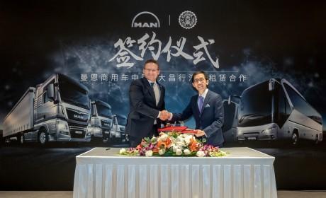精诚合作 共拓未来 ,曼恩商用车中国携手大昌行打造经营性租赁服务