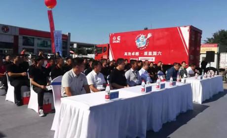 DPF清洗设备落户北京 东风康明斯国六服务培训大篷车启航