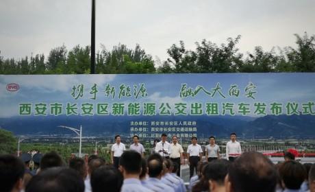 助推公交一体化 170辆比亚迪纯电动公交车投运西安市长安区