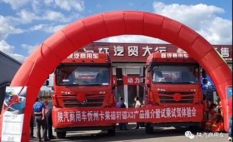 三晋区域, 轩德3系燃气牵引车主题活动第一站 赢得开门红