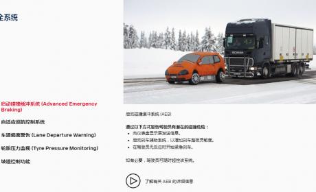 """科技造车助""""尼""""行车安全 全新一代斯堪尼亚打造全方位安全保障"""