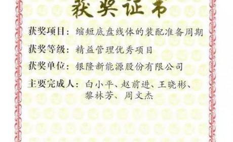 银隆新能源获2019年中国质量协会质量技术奖