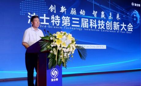 法士特召开第三届科技创新大会