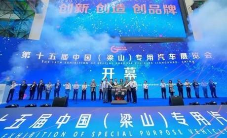 第十五届中国(梁山)专用车汽车展览会开幕,华菱星马是真正的实力担当