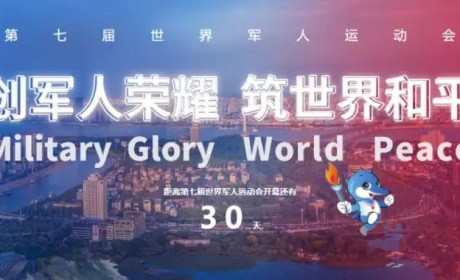倒计时30天!东风智能网联最新成果将亮相军运会!