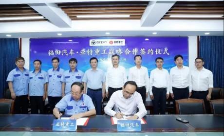 福田汽车与亚特重工签署战略合作协议