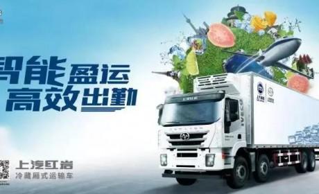 """选为""""中国-东盟水果产业发展论坛指定物流用车"""",红岩冷链车构建冷链物流行业标准"""