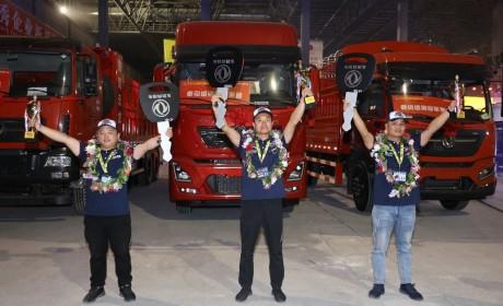 五年磨一剑 将可靠承诺践行到底 ——第五季东风天龙卡车驾驶员大赛完美收官