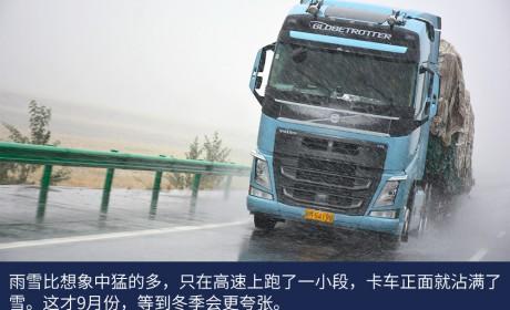 一场雪,让我更理解进口卡车好在哪里,沃尔沃卡车新疆线体验报告(二)