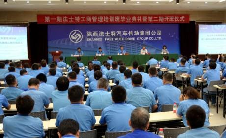 法士特举行第一期工商管理培训班毕业典礼暨第二期开班仪式