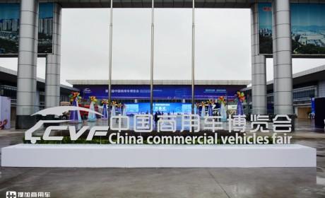 推进产业链变革与升级,看卡车发展趋势,第四届中国商用车博览会落幕