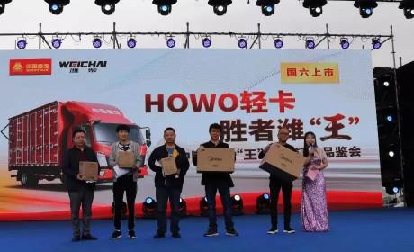 """HOWO轻卡国六车型联手潍柴""""芯""""登陆重庆市场"""