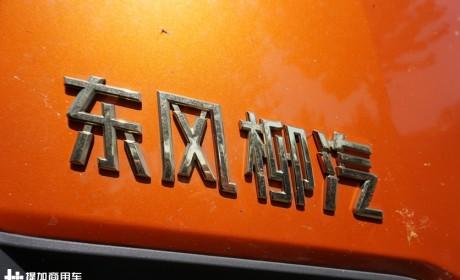 柳汽乘龙卡车越来越多,这两年为何这么火?听听这位H7车主怎么说