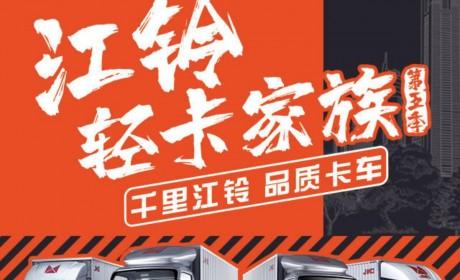 对卡友的关爱再升级,第五季江铃轻卡家族火热启动