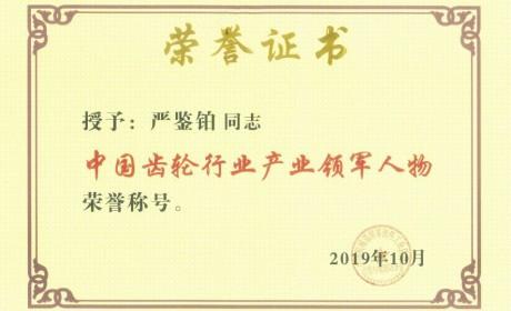 法士特荣获中国齿轮行业多项荣誉