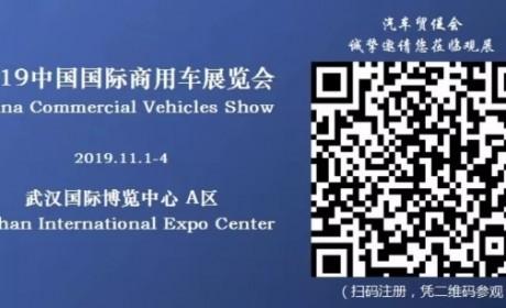 2019中国国际商用车展11月1日武汉开幕!智能化、国六、新能源,最全展位图看这里!