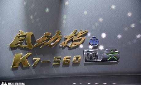 560马力国六发动机+自动挡变速箱,详解升级版格尔发K7旗舰重卡
