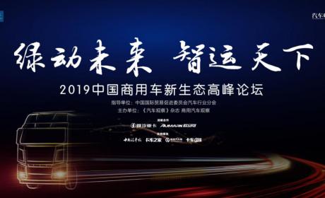 绿动未来、智运天下,2019中国商用车新生态高峰论坛圆满落幕