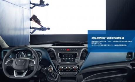 """进口依维柯New Daily 2020,高端改装新平台演绎""""天生全能"""""""