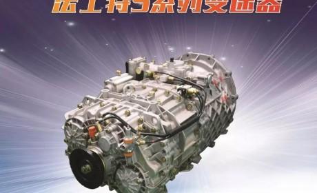 主要面向国际市场,法士特S系列变速器助力行业转型升级