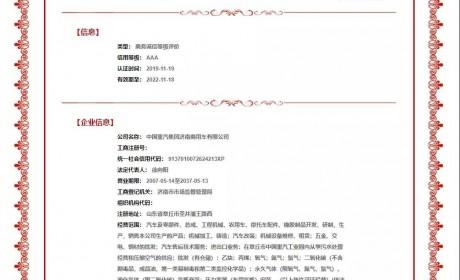 中国重汽集团济南商用车有限公司荣获商务诚信等级AAA奖
