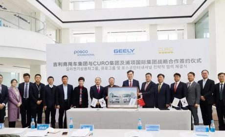 首站韩国,吉利远程新能源商用车全球战略布局正式开启