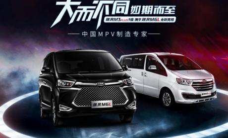 精调发展方向,精耕细分市场 瑞风MPV 2款新车型亮相广州车展