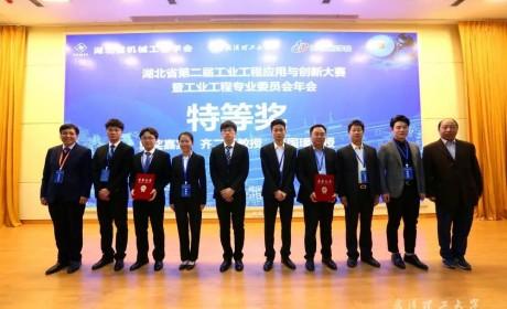 再拿大奖!东风商用车获得湖北省第二届工业工程应用与创新大赛特等奖