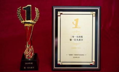 """创新引领未来,江淮格尔发V7荣获""""2019年度第一长头重卡"""""""