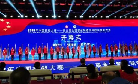 2019年中国技能大赛,法士特员再创佳绩