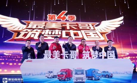与卡友一起迎来新成长,江淮轻卡最美卡哥评选活动第三季收官