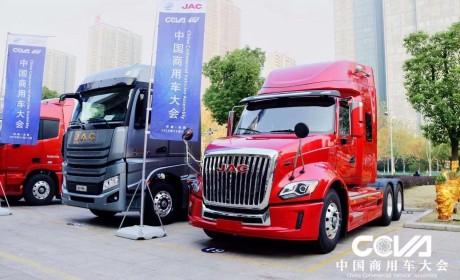 第二届中国商用车大会在合肥盛大召开