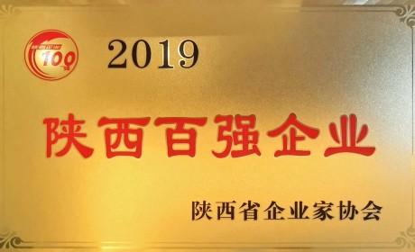 2019陕西百强企业名单公布,法士特名列第20位