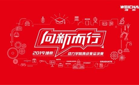 """谁是""""最强新卡车人""""? 2019潍柴动力学院挑战赛总决赛来揭晓"""