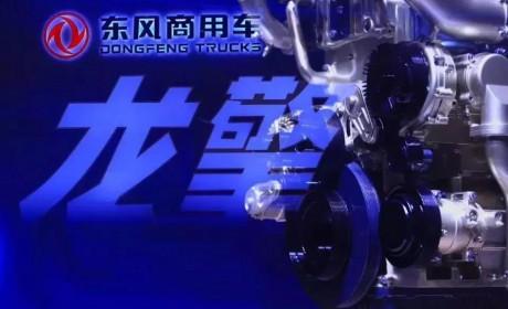 """东风商用车正式成立""""动力总成事业部"""""""