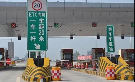 交通部:年底将全面取消高速省界收费站