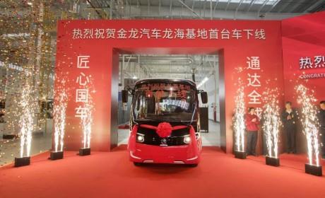 金龙汽车新能源汽车产业基地首车下线并进入试生产