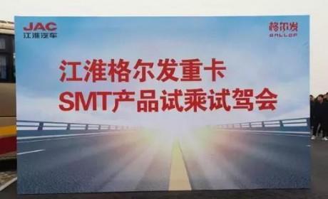 SMT变速箱您了解吗?格尔发卡友做了一项深度测评