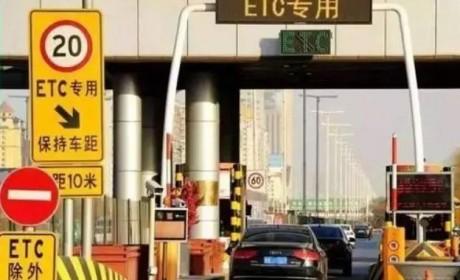 人民日报三问交通部:高速公路收费改革后,用了ETC为何更堵更贵?
