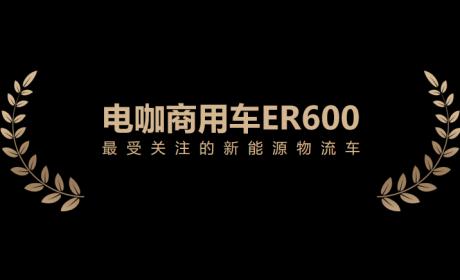 """外观突破,技术创新,电咖商用车ER600斩获""""最受关注的新能源物流车""""大奖"""