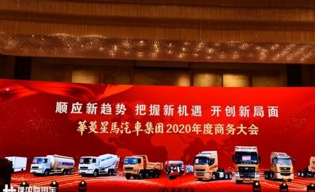 继续领跑优势市场,全系国六产品已准备好,华菱星马2020年要冲击3.5万辆!