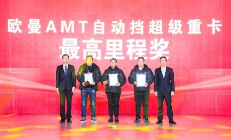 欧曼超级重卡AMT自动挡客户大会举行,自动挡只选欧曼成为共识