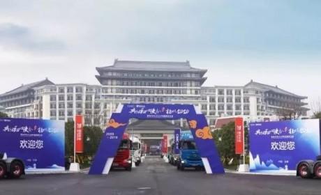 联合卡车2020年度商务大会芜湖开幕,亮点车型抢先看!