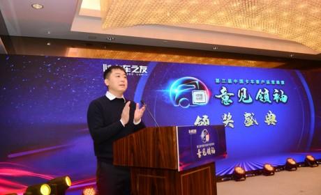 18个创富品牌获第三届中国卡车意见领袖年度推荐大奖