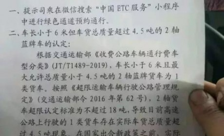 最新消息:超4.5吨蓝牌轻卡暂时按照2类货车收费?网传山西已开始执行