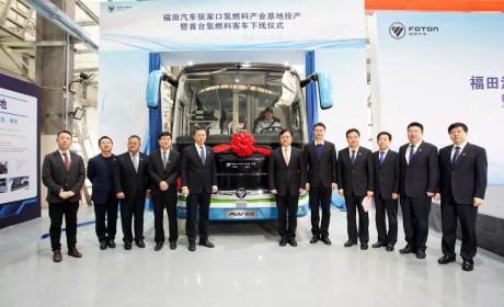 福田汽车张家口氢燃料产业基地下线首台客车
