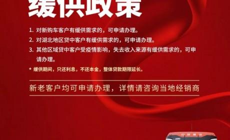 """共同战""""疫""""丨中国重汽特别推出缓供政策"""