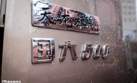 玉柴13升国六发动机+1350升超大储气罐,天龙旗舰燃气车型首曝光